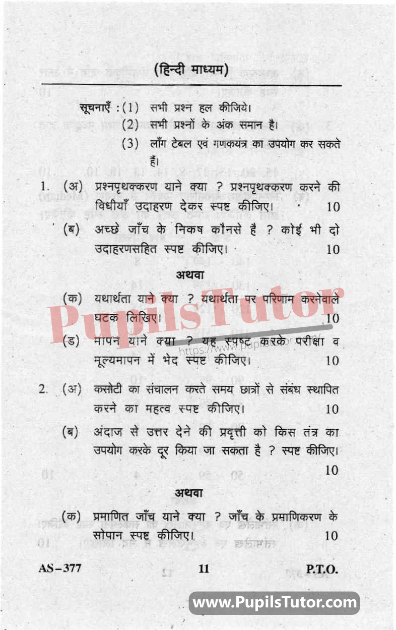 Educational And Mental Measurement Question Paper In Hindi