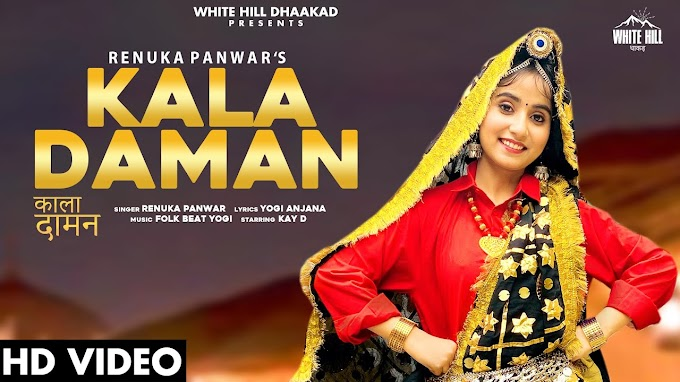 KALA DAMAN LYRICS » RENUKA PANWAR | KAY D » Lyrics Over A2z