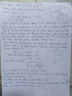 bsc 1st year physics notes in hindi.  bsc 1st year physics important questions,bsc 1st year physics,bsc 1st year physics notes in hindi,B.Sc 1st year Physics notes PDF,bsc 1st year physics notes in hindi,Bsc 1st year physics book PDF download,bsc 1st year physics important questions,