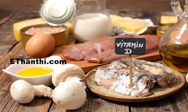 எலும்புக்கு வலு சேர்க்கும் வைட்டமின் டி - Vitamin D !