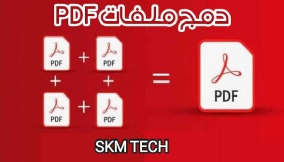 مواقع لدمج ملفات PDF في ملف واحد مباشرة بدون برامج و بطريقة سريعة