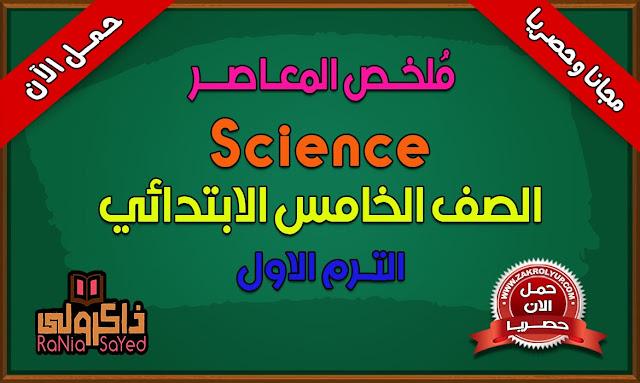 تحميل كتاب المعاصر Science للصف الخامس الابتدائى الترم الاول (حصريا)