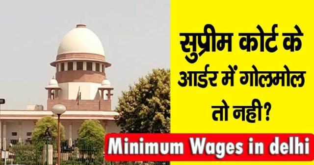 Minimum Wages in Delhi सुप्रीम कोर्ट के आर्डर में गोलमोल तो नहीं