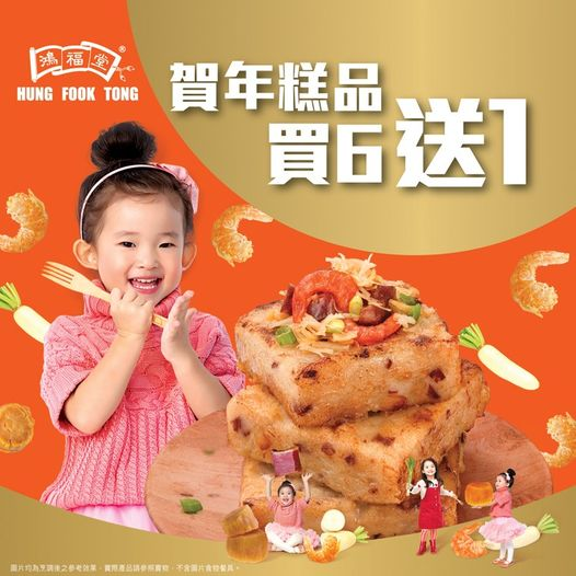 鴻福堂: 賀年糕品禮券/e券 買6送1