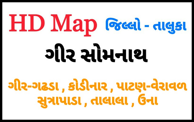 GIR SOMNATH DISTRICT MAP WITH TEHSIL (TALUKA) MAP NEW 2020 - DOWNLOAD PDF