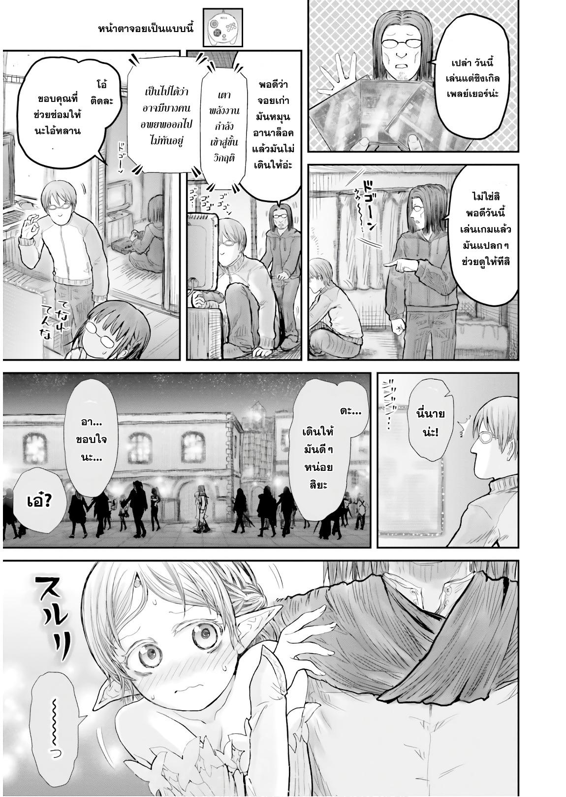 อ่านการ์ตูน Isekai Ojisan ตอนที่ 12 หน้าที่ 21