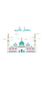 خلفية ايفون رمضان كريم رسم مسجد