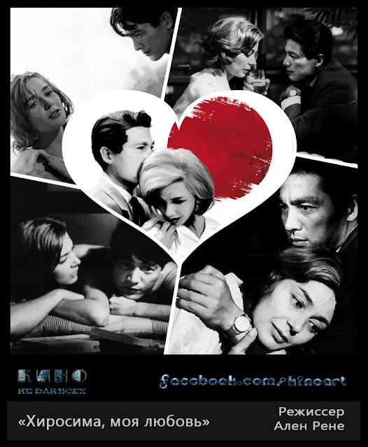 «Хиросима, моя любовь», Режиссер: Ален Рене