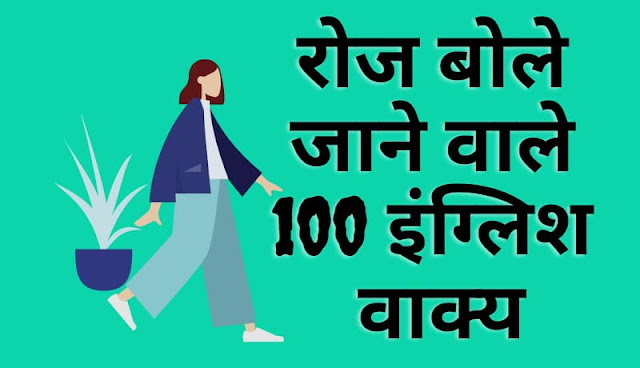 100 daily use english sentences in hindi, simple english speaking sentences with hindi