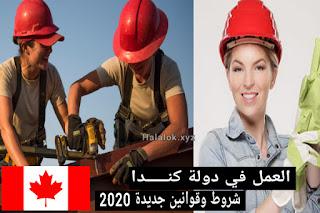التسجيل للهجرة والعمل في كندا بعد الشروط والقوانين الجديدة 2020