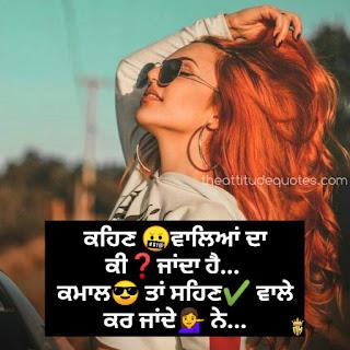 Punjabi attitude status for whatsapp, Punjabi ghaint status fb