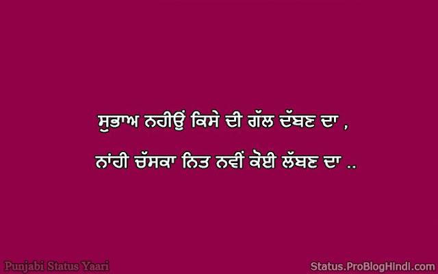 yaari attitude status punjabi