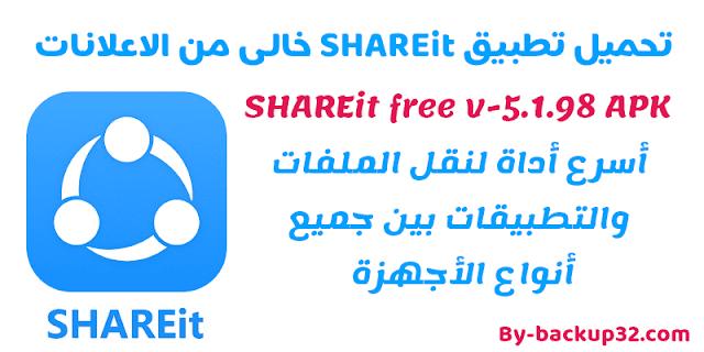 تحميل تطبيق شير ات SHAREit بدون اعلانات  اخر اصدار  -SHAREit free v-5.1.98 APK