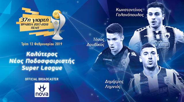 Ο Τάσος Δουβίκας υποψήφιος για βραβείο από τον ΠΣΑΠ ως ο καλύτερος νέος της Super League