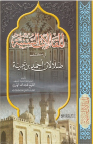 kitab maqalat sunniyyah al harari lebanon