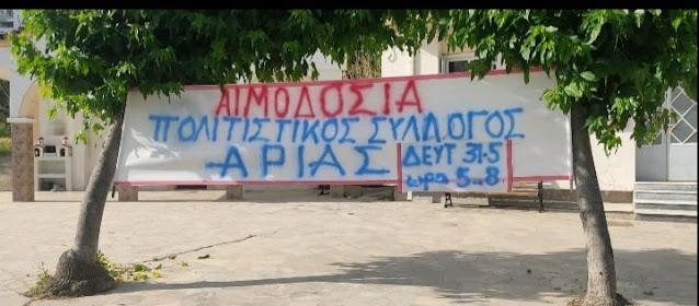 Ναύπλιο: Εθελοντική Αιμοδοσία από τον Πολιτιστικό Σύλλογο Άριας