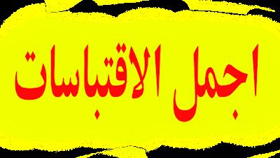 اجمل الاقتباسات عن اتخاذ القرارات❤️حكم  روووعـــــــــــــة