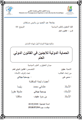 مذكرة ماستر: الحماية الدولية للاجئين في القانون الدولي العام PDF