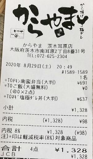 からやま 茨木耳原店 2020/8/29 テイクアウトのレシート