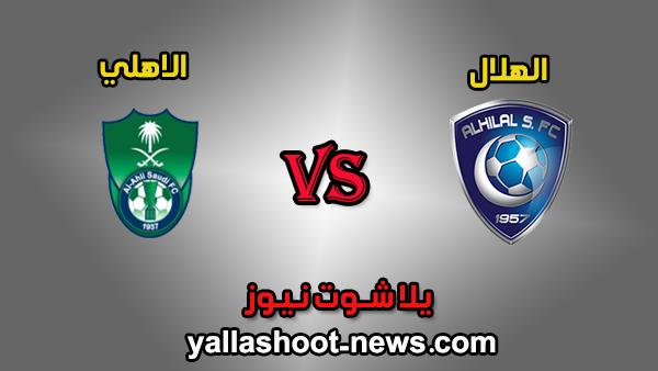 يلا شوت الجديد نتيجة مباراة الاهلي والهلال اليوم 6-8-2019 في دوري أبطال آسيا