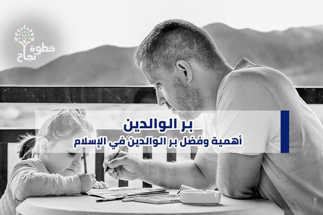 مقدمة عن بر الوالدين