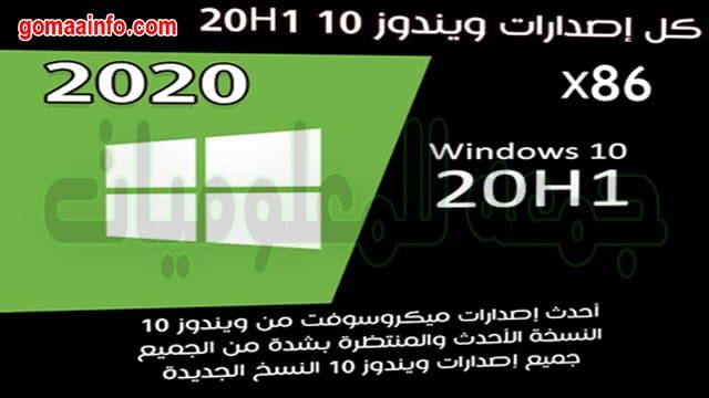 تحميل كل إصدارات ويندوز 10 – 20H1 | ابريل 2020 | x86