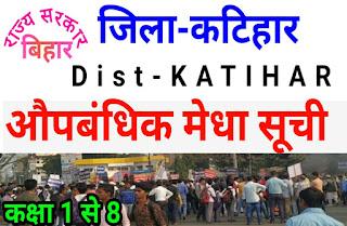 KATIHAR Teacher Niyojan Merit list- Bihar Shikshak Niyojan Merit List 2019-2020 Class 1 to 5 & 6 to 8 ALL Block KATIHAR