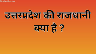 Uttar pradesh ki rajdhani kya hai
