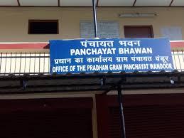 पंचायती राज|panchayati raj
