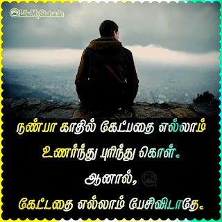Advice quote Tamil