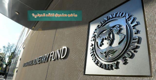 ما هو صندوق النقد الدولي وما هي أهدافه ووظائفه؟