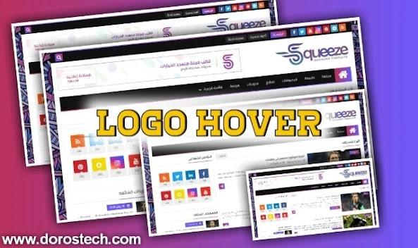 إضافة hover احترافي لشعار المدونة في قالب سكويز تحريك لوجو