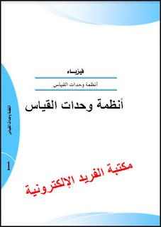 كتاب أنظمة وحدات القياس، النظام الفرنسي للقياس pdf، وحدات الطول، وحدات قياس المساحة، وحدة قياس الحجم، وحدات القياس الدولية ( العاليمة ) وتحويلاتها pdf، التحويل بين الوحدات الفيزيائية، أسئلة