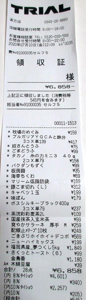 TRIAL トライアル 直方店 2020/7/10 のレシート