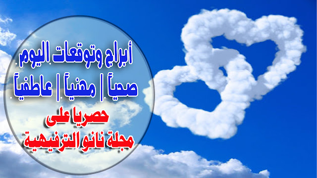 توقعات ميشال حايك اليوم السبت 28/3/2020