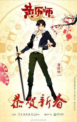Huangli Shi Character: Xiao Nanzhu