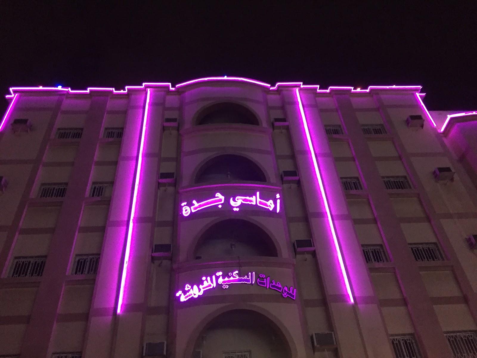 وظائف خالية فى فندق أماسي فى السعودية 2020