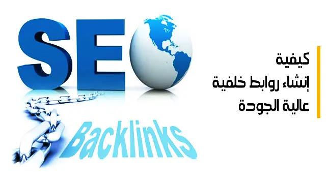 الحصول على backlinks عالية الجودة