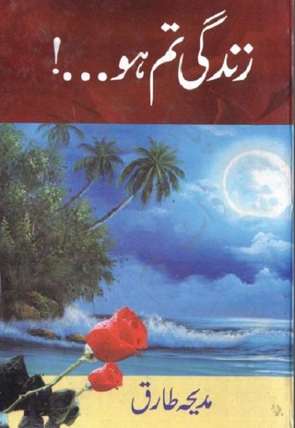 zindagi-tum-ho-novel-madiha-tariq-pdf-free