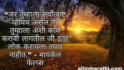 Best motivational quotes in marathi