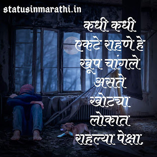 Sad Relationship Status In Marathi
