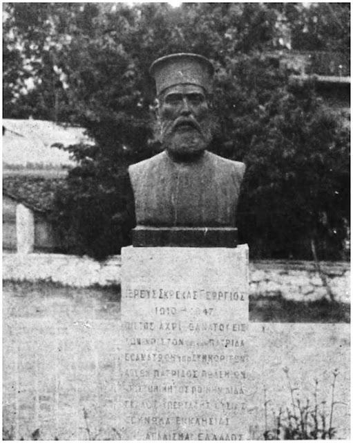 Η άγνωστη μαρτυρική σταύρωση του Παπα-Σκρέκα που έγινε Μ. Παρασκευή του 1947 από τους κομμουνιστοσυμμορίτες του Κόζιακα