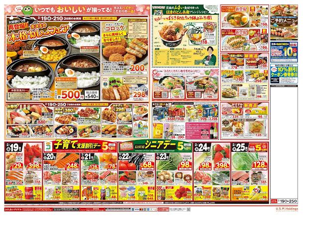 2月19日号 フードスクエア/越谷レイクタウン店