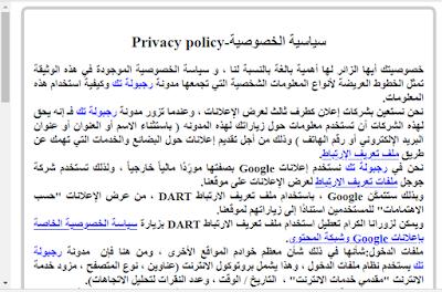 كيفية عمل صفحة سياسة الخصوصية جاهزة