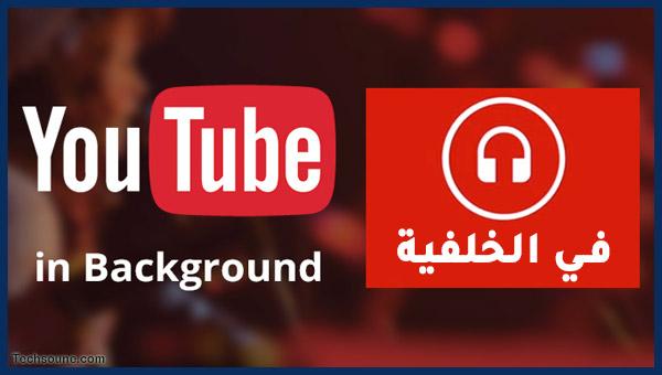 كيفية تشغيل مقاطع فيديو YouTube في الخلفية على Android و iOS