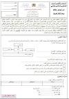 الامتحان الإقليمي الموحد اللغة العربية  للمستوى السادس ابتدائي مديرية الحوز يونيو 2021