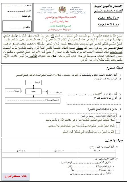 الامتحان الإقليمي الموحد للمستوى السادس ابتدائي اللغة العربية مديرية الحوز يونيو 2021