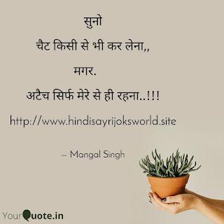 Hindi romantic shayri