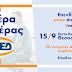 Στις 15 Σεπτεμβρίου στη Θεσσαλονίκη η πρώτη «Ημέρα Καριέρας ΟΑΕΔ»