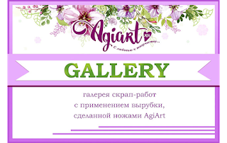 http://blog.agiart.ru/2019/08/gallery-agiart.html